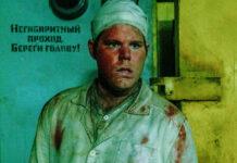 """""""Chernobyl"""": Douggie McMeekin (Yuvchenko) mitten in der Katastrophe"""